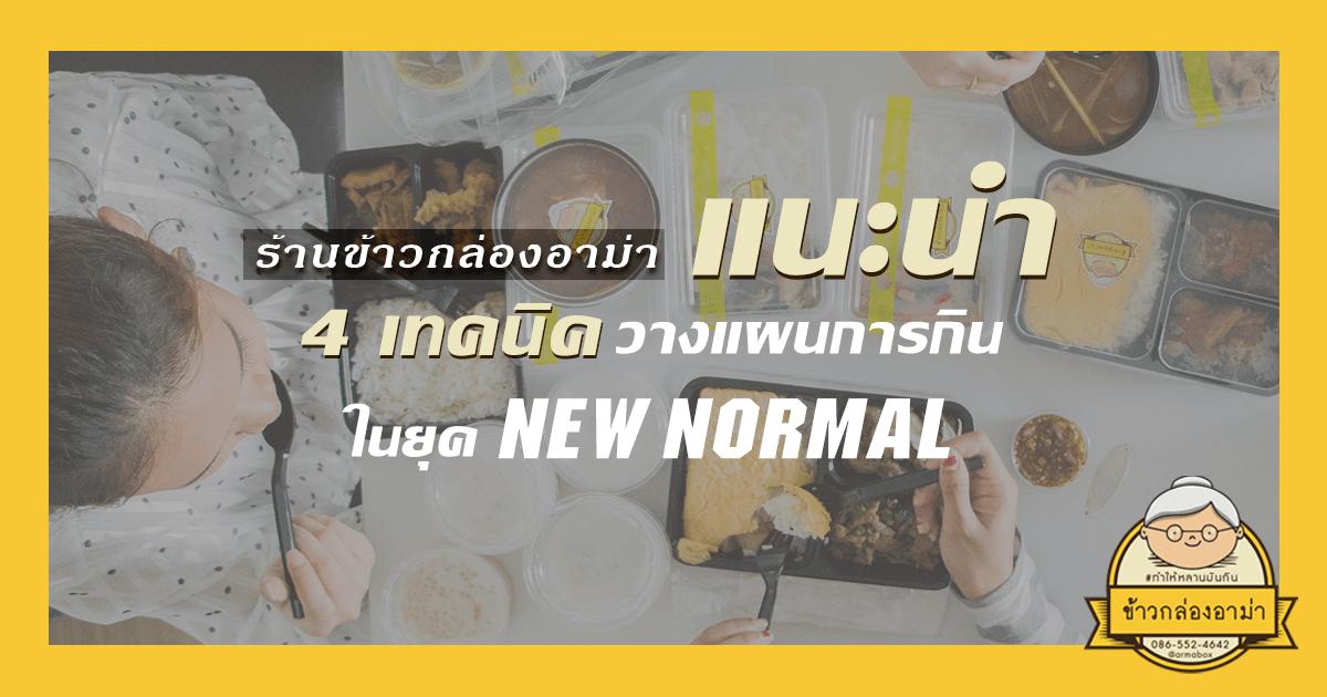 ร้านข้าวกล่องอาม่าแนะนำ 4 เทคนิควางแผนการกินในยุค New Normal