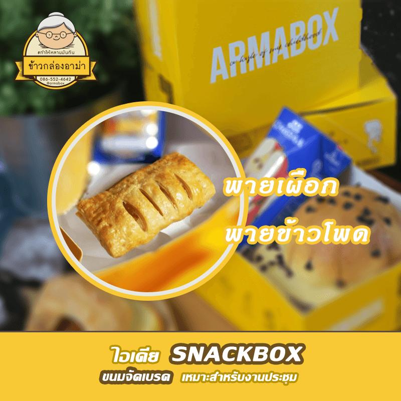 snack box อร่อย