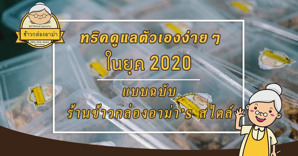 ทริคดูแลตัวเองง่าย ๆ ในยุค 2020 แบบฉบับร้านข้าวกล่องอาม่าสไตล์
